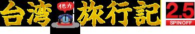 台湾他力旅行記2.5