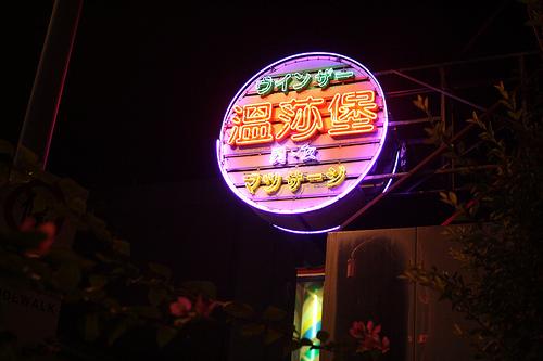 台湾のマッサージ屋の温莎堡視廳理容名店