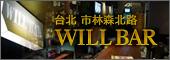 will bar
